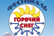 ФЕСТИВАЛЬ ГОРЯЧИЙ СНЕГ 2019