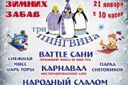"""Фестиваль зимних забав """"Три пингвина"""""""