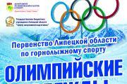 Первенство ЛО по горнолыжному спорту 2020