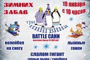 Скоро! Три пингвина! Всемирный день снега!