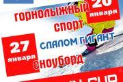20 и 27 января Открытые соревнования по горнолыжному спорту и сноуборду