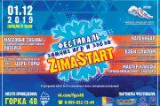 Фестиваль ZIMASTART